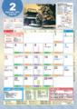 [熊谷市]くらしのカレンダー