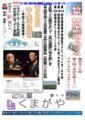 [熊谷市][市報くまがや]平成25年3月号中吊り広告(縦)