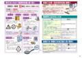 [熊谷市][燃えないゴミ]熊谷市くらしのカレンダー 家庭ごみの出し方