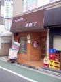 [food] ランチハウス洋庖丁 大山店