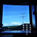 [iphoneography][photoikku][fxcamera][jhaiku][俳句]気流冷ゆ 秋空窓辺の 高気圧 [山乃鯨]