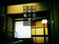 [iphoneography][photoikku][jhaiku][俳句][SuperPopCam]座布団の 深夜の香り 盆灯籠 [山乃鯨]