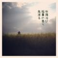 [iphoneography][photoikku][jhaiku][instagram][俳句]秋陽浴び 稲藁の香り 風渡る [山乃鯨]