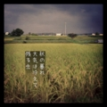 [iphoneography][photoikku][jhaiku][instagram][俳句]秋の暮れ 大気は冷えて 残る虫 [山乃鯨]