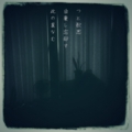 [iphoneography][photoikku][jhaiku][俳句][fxcamera][slowshutter][twitter]つと秋思 自棄し忘却す 此の家なむ [山乃鯨]