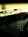[iphoneography][photoikku][jhaiku][fxcamera][俳句]夜なべ作業 味を想起す 曲は何故 [山乃鯨]