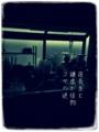 [iphoneography][photoikku][jhaiku][fxcamera][slowshutter][俳句]夜長生む 謙虚が怪物 ゴヤの逆 [山乃鯨]