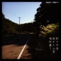 [iphoneography][photoikku][jhaiku][instagram][俳句]秋の午後 寂れた山里 蜻蛉舞う [山乃鯨]