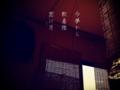 [iphoneography][photoikku][jhaiku][fxcamera][俳句]今夢から 軟着陸 窓に月 [山乃鯨]