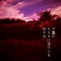 [iphoneography][photoikku][jhaiku][fxcamera][俳句]夕靄の ススキに溶け入る 幼き日 [山乃鯨]