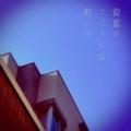 [iphoneography][photoikku][jhaiku][fxcamera][instagram][俳句]霜露の ススキも白し 朝の月 [山乃鯨]