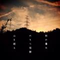 [iphoneography][photoikku][jhaiku][fxcamera][俳句]秋の暮れ のそり怪獣 山を越え [山乃鯨]