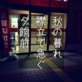 [iphoneography][photoikku][jhaiku][fxcamera][俳句]秋の暮れ 襟立て急ぐ 夕餉前 [山乃鯨]