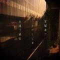 [iphoneography][photoikku][jhaiku][fxcamera][俳句]宵闇来て つとのしじま 出逢う過去 [山乃鯨]
