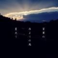[iphoneography][photoikku][jhaiku][fxcamera][俳句]宵寒の 西よりの風 星光り [山乃鯨]