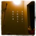 [iphoneography][photoikku][instagram][jhaiku][haiku][俳句]湯気とばり 灯影揺るる 霜夜の湯 [山乃鯨]