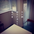 [iphoneography][photoikku][instagram][jhaiku][俳句]冬の朝 硝子の冴えて 雨の音 [山乃鯨]