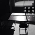 [iphoneography][photoikku][instagram][jhaiku][俳句]冬陽射す 窓辺の木枯 春隣 [山乃鯨]