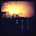 [iphoneography][photoikku][jhaiku][instagram][俳句]冬入り日 渡る木枯らし 寒鴉 [山乃鯨]