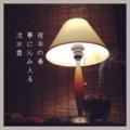 [iphoneography][photoikku][instagram][jhaiku][俳句]夜半の春 夢に沁み入る 沈水香 [山乃鯨]