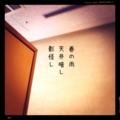 [iphoneography][photoikku][instagram][pixlrexpress][jhaiku][haiku][俳句]春の雨 天井暗し 影怪し [山乃鯨]