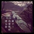 [iphoneography][photoikku][instagram][pixlrexpress][jhaiku][haiku][俳句]春夕べ 雨雲残照 煙る里 [山乃鯨]