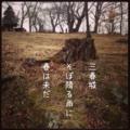 [iphoneography][photoikku][instagram][jhaiku][haiku][俳句]三春城 そぼ降る雨に 春は未だ [山乃鯨]