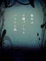 [iphoneography][photoikku][procamera][pixlrexpress][jhaiku][haiku][俳句]春雨は 水槽パノラマ パステル画 [山乃鯨]