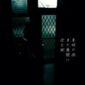 [iphoneography][photoikku][procamera][jhaiku][haiku][俳句]未明の雨 まだ春眠に 沈む街 [山乃鯨]