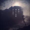 [iphoneography][photoikku][instagram][jhaiku][haiku][俳句]春巡り 晴れに雨雲 また巡り [山乃鯨]