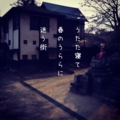 [iphoneography][photoikku][instagram][jhaiku][haiku poem][俳句]うたた寝て 春のうららに 迷う街 [山乃鯨]