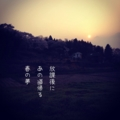 [iphoneography][photoikku][instagram][jhaiku][haiku][poem][俳句]放課後に あの道帰る 春の夢 [山乃鯨]