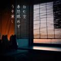 [iphoneography][photoikku][fxcamera][jhaiku][haiku][poem][俳句]白む空 春愁眠れず うそ寒し [山乃鯨]