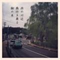 [iphoneography][photoikku][instagram][jhaiku][haiku][poem][俳句]雨の川辺 燕行き来る 柳の木 [山乃鯨]