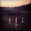 [photoikku][instagram][jhaiku][iphoneography][haiku][poem][俳句]何の音 薄暮春の野 木霊する [山乃鯨] (春四月、詠みける歌)