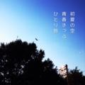 [photoikku][iphoneography][fxcamera][jhaiku][haiku][poem][俳句]初夏の空 青春きっぷ ひとり旅 [山乃鯨]