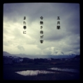 [photoikku][instagram][jhaiku][poem][haiku][iphoneography][俳句]五月闇 今無き我が家 また夢に [山乃鯨]