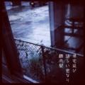 [photoikku][instagram][jhaiku][haiku][poem][俳句][iphoneography]帰宅延び 語らい密なり 驟雨闇 [山乃鯨]