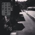 [photoikku][iphoneography][instagram][jhaiku][haiku][poem][俳句]日傘揺る 砂利道峰雲 遠き夏 [山乃鯨]