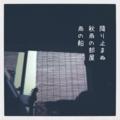 [photoikku][iphoneography][fxcamera][jhaiku][haiku][poem][俳句][写真俳句]降り止まぬ 秋雨の部屋 雨の船 [山乃鯨]