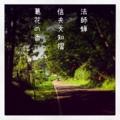 [photoikku][instagram][jhaiku][poem][haiku][iphoneography][俳句]法師蝉 信夫文知摺 葛花の香 [山乃鯨]