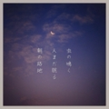 [photoikku][instagram][jhaiku][poem][iphoneography][俳句]虫の鳴く 人まだ眠る 朝の路地 [山乃鯨]