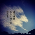 [photoikku][instagram][jhaiku][poem][iphoneography][俳句]遠き帰路 来し方行く末 秋の雲 [山乃鯨]