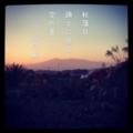 [photoikku][instagram][iphoneography][poem][jhaiku][俳句]秋落日 頭上に迫る 空の音 [山乃鯨]
