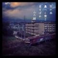 [photoikku][instagram][jhaiku][poem][iphoneography][俳句]冬の雨 鼻つく寒さ 肩すぼめ [山乃鯨]