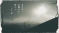 [photoikku][jhaiku][vsco][pixlr][俳句][poem][575][季語]霜夜明け 陰翳ゆゆし 霧刻々 [山乃鯨]