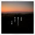 [photoikku][instagram][jhaiku][poem][季語][俳句]浮寝鳥 寝覚めのまなこ 暁を見む [山乃鯨]