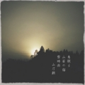 [photoikku][vscocam][pixlr][jhaiku][poem][俳句][五七五][写真俳句][季語]鳥眠る 山笹の宿 雪時雨 [山乃鯨]