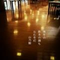 [photoikku][instagram][jhaiku][poem][季語][俳句][五七五][写真俳句]幾年の 数多の顔も 沁む冬灯 [山乃鯨]特別養護老人ホームにて