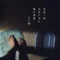 [photoikku][VSCOcam][fxcamera][jhaiku][poem][五七五][俳句][写真俳句]深夜二時 浮世の沈む 夏の湯屋 [山乃鯨]